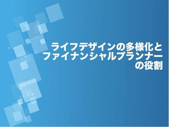 【投影用】ライフデザインの多様化とファイナンシャルプランナーの役割.jpg